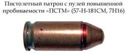 Пистолетный патрон с пулей повышенной пробиваемости «ПСТМ»