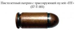 Пистолетный патрон с трассирующей пулей «ПТ»