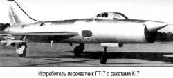 Опытный истребитель-перехватчик ПТ-7 / ПТ-8