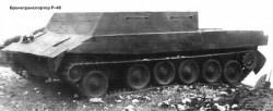 Опытный бронетранспортер Р-40