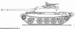 Опытный командирский танк Р-50-1
