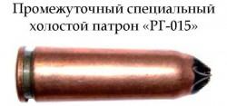 Промежуточный специальный холостой патрон «РГ-015»