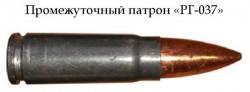 Промежуточный патрон «РГ-037»