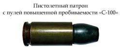 Патрон с пулей повышенной пробиваемости «С-100»