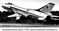 Экспериментальный истребитель С-22И