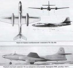Средний бомбардировщик «73» Ту-20, Ту-14