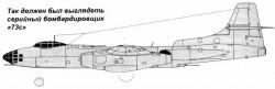 Бомбардировщики 73с