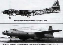 Фоторазведчик «78» Ту-16