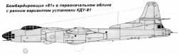 средний бомбардировщик «81» (Ту-18)