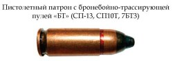 Пистолетный патрон с бронебойно-трассирующей пулей «БТ» (СП-13, СП10Т, 7БТ3)