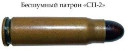 Бесшумный патрон «СП-2»