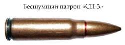 Бесшумный патрон «СП-3»