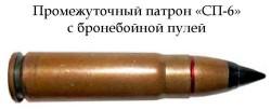 Патрон «СП-6» с бронебойной пулей