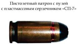 Пистолетный патрон с пулей с пластмассовым сердечником «СП-7»