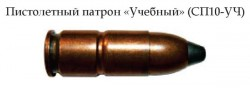 Пистолетный патрон «Учебный» СП10-УЧ