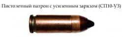 Пистолетный патрон с усиленным зарядом СП10-УЗ