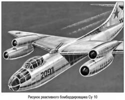 Опытный бомбардировщик «Е» / СУ-10