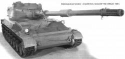 Опытная самоходная установка истребитель танков СУ-152 «Объект 120»
