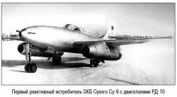 Опытный истребитель «К» / Су-9