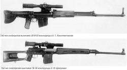 Опытные снайперские винтовки 2Б-В-10 и СВ-58 (СССР)