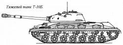 Тяжелый танк Т-10Б «Объект 733»