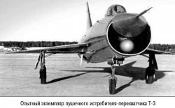 Опытный истребитель Т-3