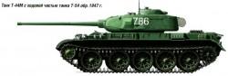 Опытный танк Т-44М («Объект 136М»)