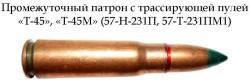 Патрон с трассирующей пулей «Т-45», «Т-45М»