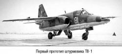 Опытный штурмовик Т8 (Су-25)