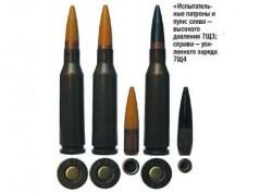 Промежуточный патрон высокого давления «ВД» 7Щ3