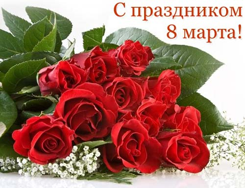Поздравляем милых женщин с 8 марта!!!