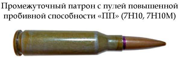 Патрон «ПП» 7H10, 7H10M