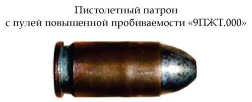 Патрон с пулей повышенной пробиваемости «9ПЖТ.000»