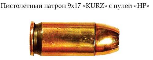 Пистолетный патрон 9х17 «KURZ» с пулей «НР»