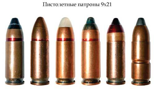 хотите патрон 9 21 мм русский чувствую странные
