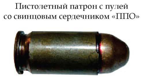 Патрон с пулей со свинцовым сердечником «ППО»