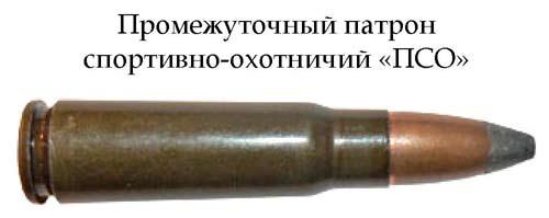 Патрон 7,62x39 спортивно-охотничий «ПСО»