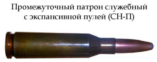 Патрон служебный с экспансивной пулей СН-П