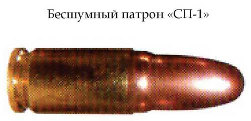 Бесшумный патрон «СП-1»