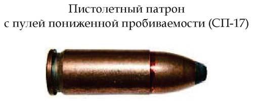 Пистолетный патрон с пулей пониженной пробиваемости СП-17
