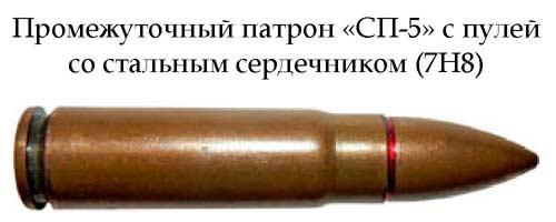 Патрон «СП-5» с пулей со стальным сердечником 7Н8