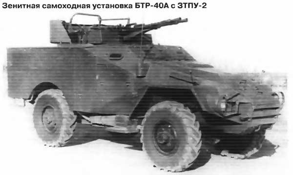 Зенитная самоходная установка БТР-40А с ЗТПУ-2