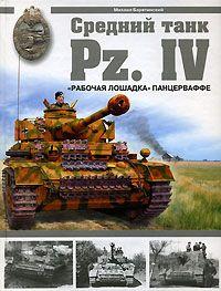 Средний танк pz iv рабочая лошадка