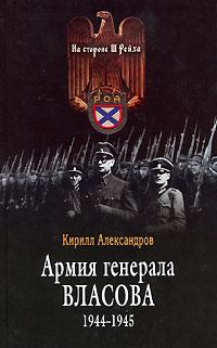Файл:генерал власов историяjpg
