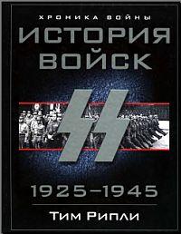 Книга история войск сс 1925 1945