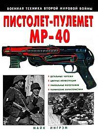 Книга пистолет пулемет мр 40