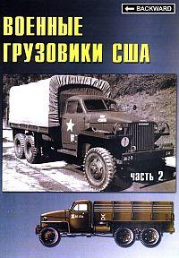 Военные грузовики сша 1941 1945 г часть 2