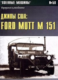Джиппы США. Ford Mutt M-151, Jeep M38