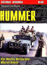 HUMMER. High Mobility Multipurpose Wheeled Vehicle