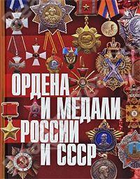 Книга ордена и медали россии и ссср